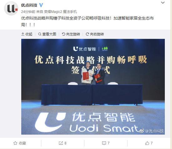图为锤子科技总裁彭锦洲(左)和优点科技董事长刘江峰(右)