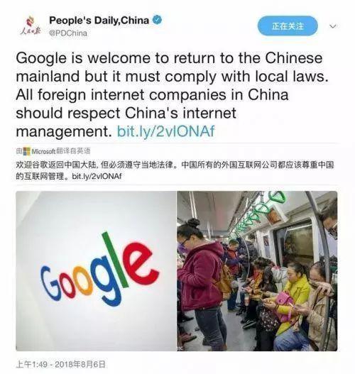《人民日报》对谷歌表示欢迎。