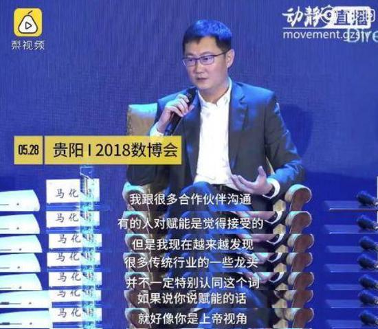 馬化騰表示,騰訊想做行業助手