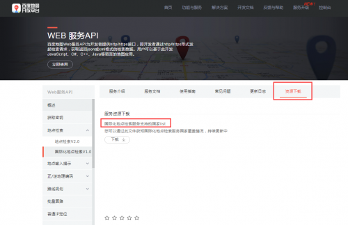 百度地图WEB服务将港澳台列为国家 与日韩泰等国并列