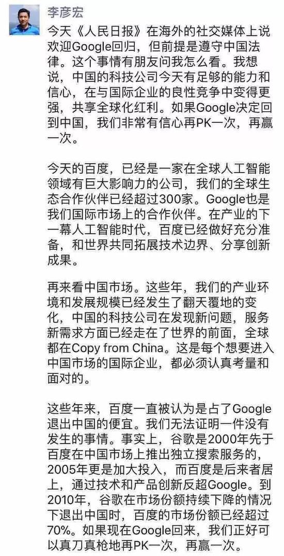 来源:李彦宏朋友圈截图