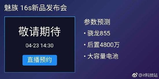 魅族16s发布会时间曝光(图源微博)