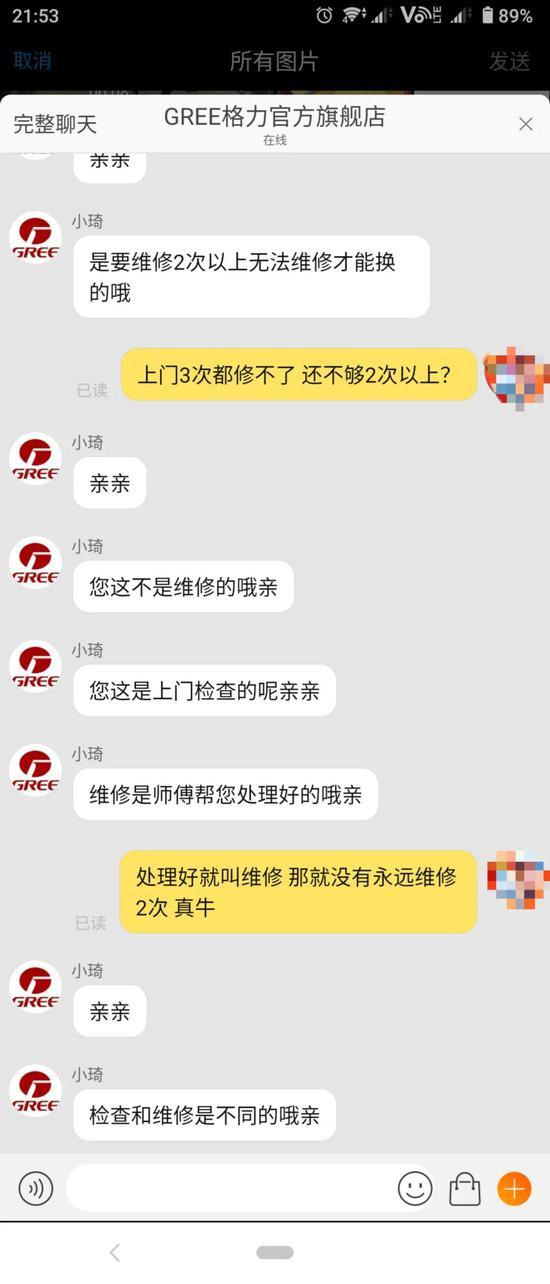 ▲陈先生提出的换货诉求被拒绝