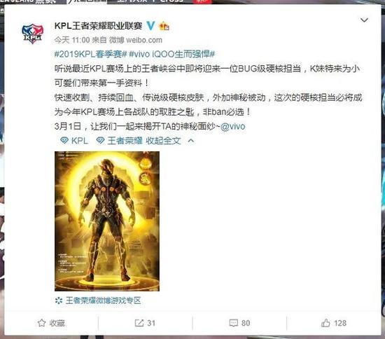 KPL王者荣耀职业联赛官方微博