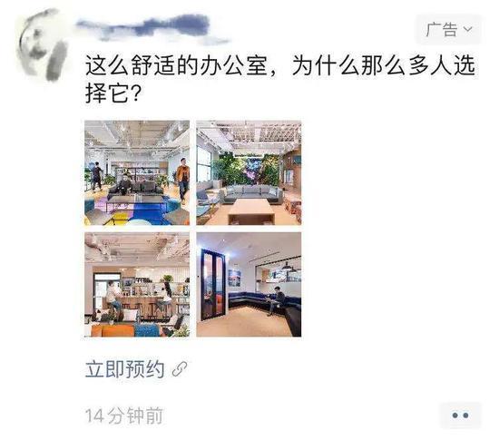 收到这条广告推送的人目前20多岁,经常出没于北京创业小公司云集的大望路一带,ta很可能需要找一个共享空间作为办公地点丨手机截图