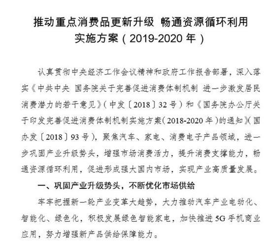 推动重点消费品更新升级畅通资源循环利用实施方案(2019-2020年)