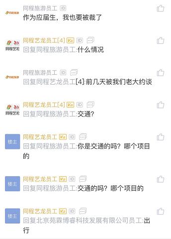 传同程艺龙交通事业部裁员:搭售服务被断流 营收下降