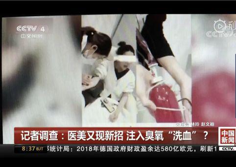 2019年2月,央视曝光医美行业乱象