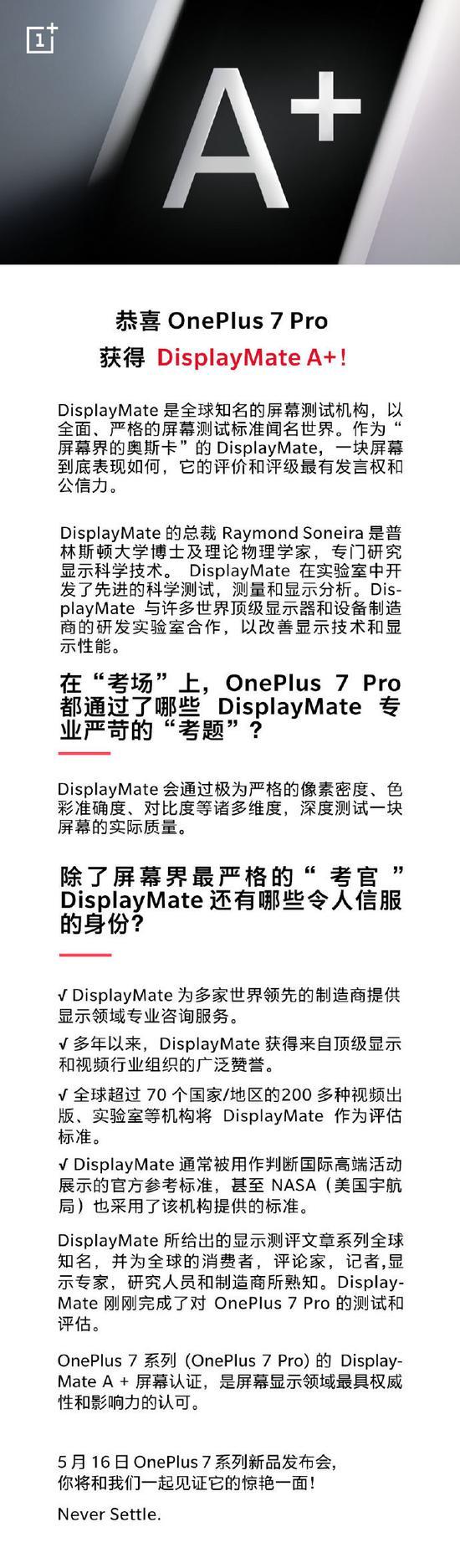 一加7 Pro获DisplayMate A+认证