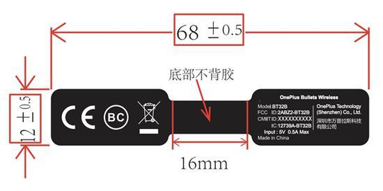 一加新款蓝牙耳机云耳通过认证  将与一加6T一同在10月发布