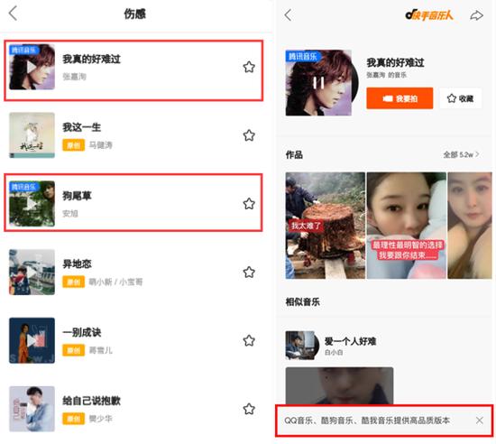 """(來自騰訊音樂授權的歌曲,在快手APP中可以看到明顯的""""騰訊音樂""""標志)"""