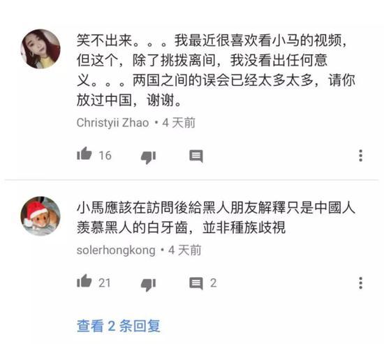 △ 油管视频遭到了中国同胞的炮轰