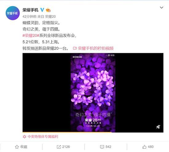 荣耀20揭开神秘面纱:将配备四摄像头 5月31日发布