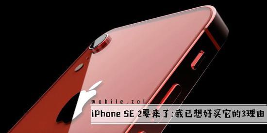 iPhone SE 2有何亮点 3理由让你无法抵抗