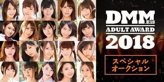 △作为日本AV界的半壁江山,DMM每年的年终盛典都被人亲切的称作:AV奥斯卡
