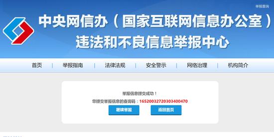3月27日晚间,新京报记者通过中央网信办违法和不良信息举报入口,将关于上述网站的举报材料提交。 中央网信办网站截图
