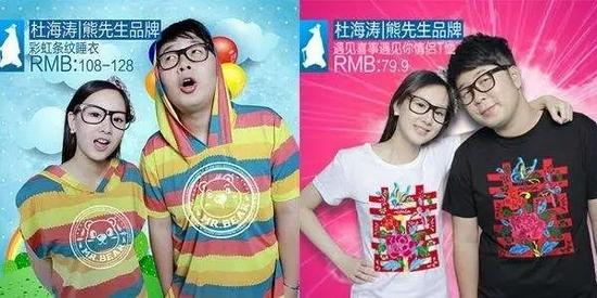 """同为""""快乐家族""""成员的杜海涛也曾做过服装品牌。"""