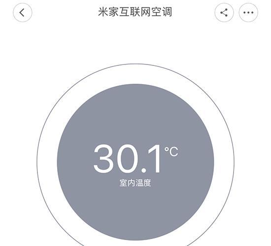 当前室内温度30.1℃