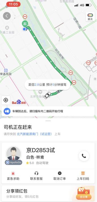 百度自动驾驶出租车来北京了!运营首日很火 记者:合格 但远非优秀5