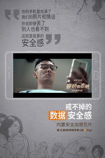 金立M6系列手机宣传海报,图源金立手机官微