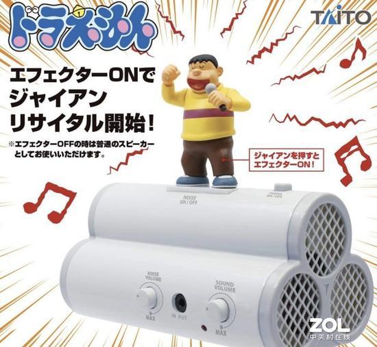 日本推出的胖虎音箱