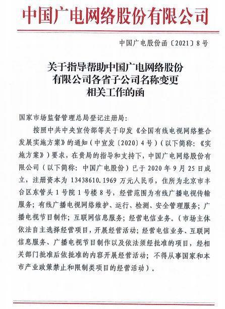 """发牌两年未推出 """"中国第四大运营商""""的 5G 还有机会吗?"""