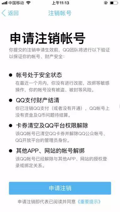 腾讯:QQ帐号注销功能正灰度体验中 预计下周正式发布