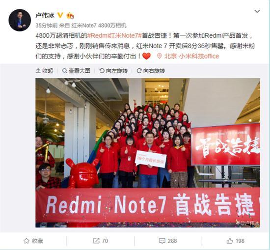 红米Note 7上线热销 仅仅8分36秒就已经售罄
