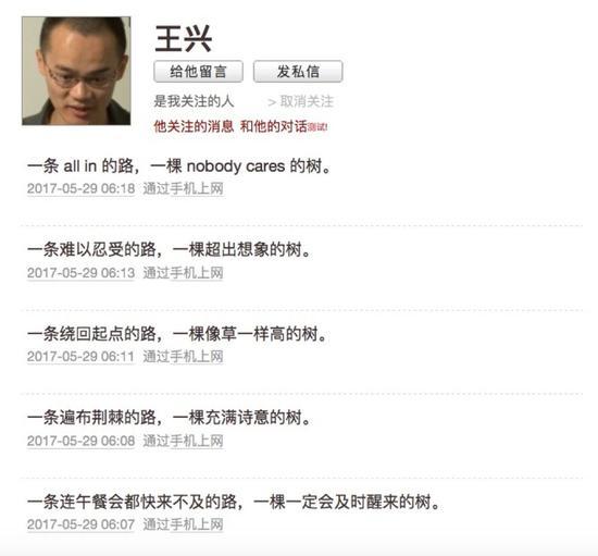 王兴发布于2017年5月29日的饭否截图