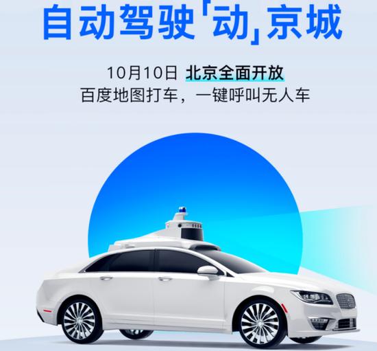 百度自动驾驶出租车来北京了!运营首日很火 记者:合格 但远非优秀0
