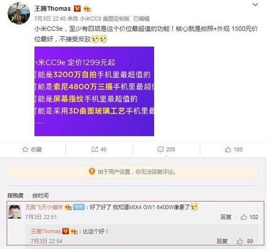 小米王腾表示MIX 4不会使用三星GW1传感器