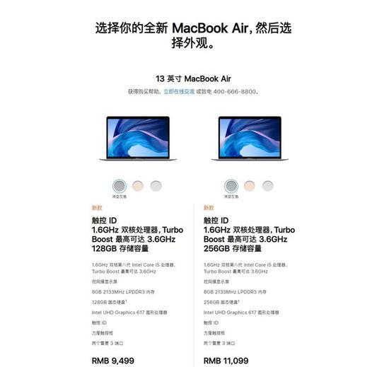 新MacBook Air发布后我的苹果梦彻底破碎了!|苹果|MacBook_笔记本_新浪