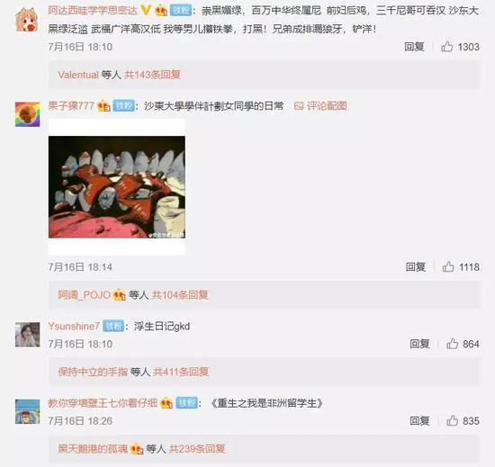熱評充滿了對外國人的敵意/截自微博@帶帶大師兄