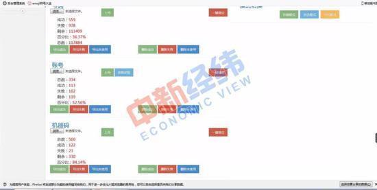 某iMessage群发软件功能页面