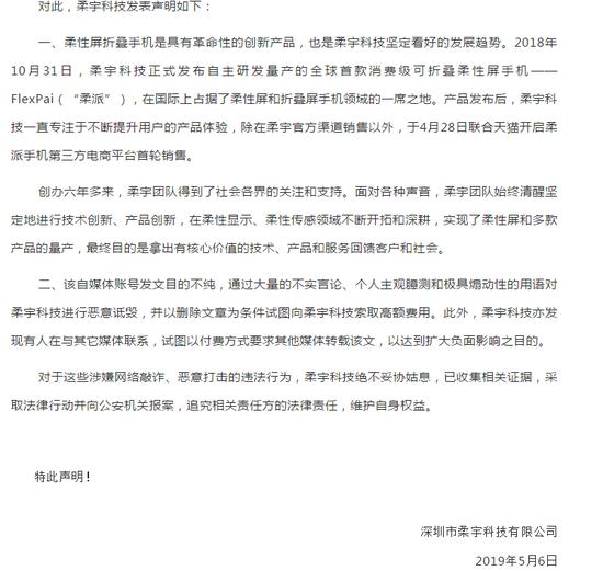 """柔宇科技回应量产质疑:""""已收集证据并向报案"""""""