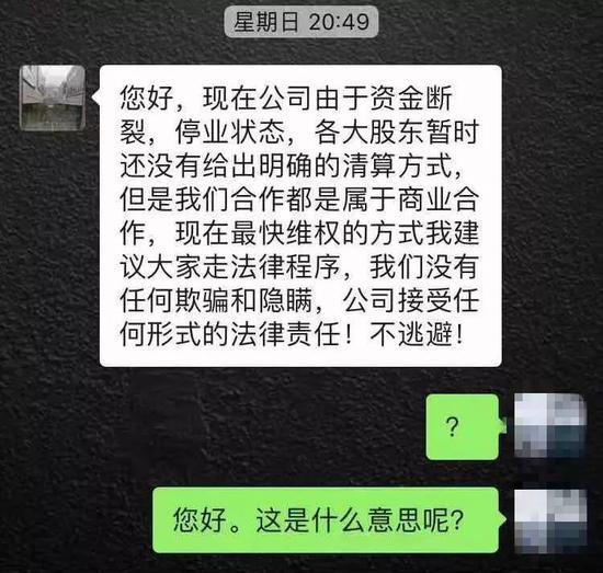 供应商与创始人詹楚烽的聊天记录