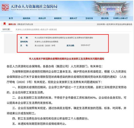 ▲天津市关于发放职工生活费的通知