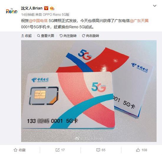 5g真的来了!OPPO副总裁沈义人晒广东电信0001号5G手机卡