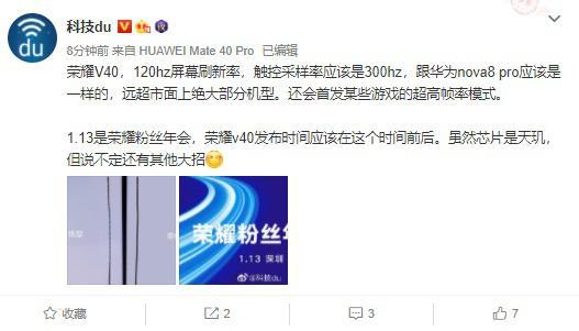 荣耀V40可能会在荣耀粉丝年会前后发布