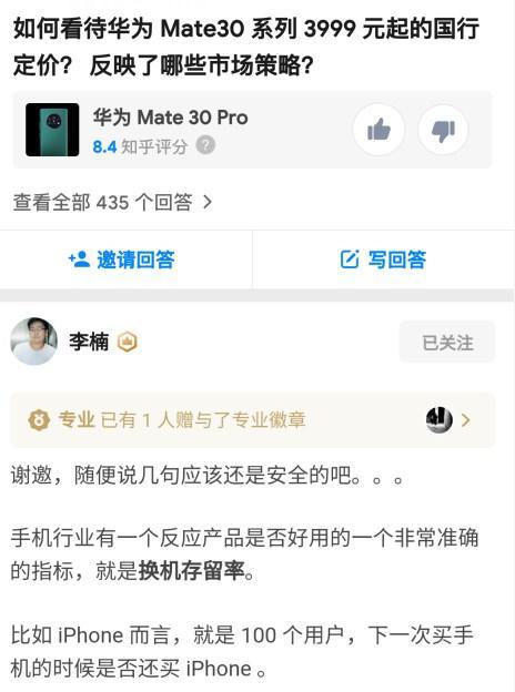李楠谈华为Mate30系列:在30到49岁人群中忠诚度极高