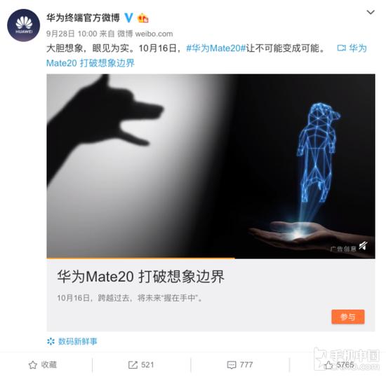 华为Mate 20系列预热视频