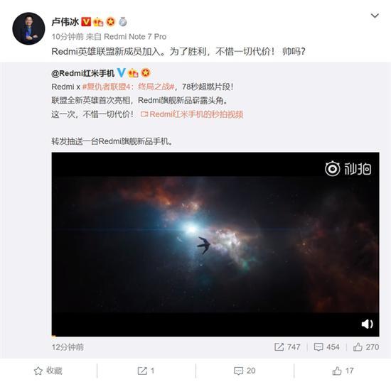 骁龙855红米旗舰首次亮相:升降式前摄+无刘海全面屏的照片 - 3