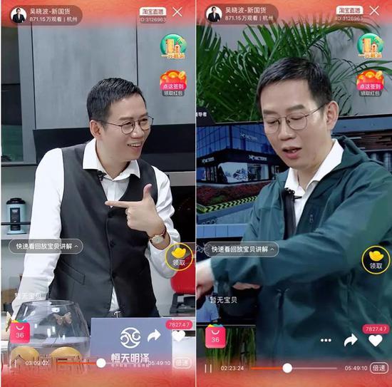 吴晓波在淘宝直播带货首秀 / 图片来源:新国货首发淘宝直播间