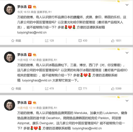 羅永浩微博截圖