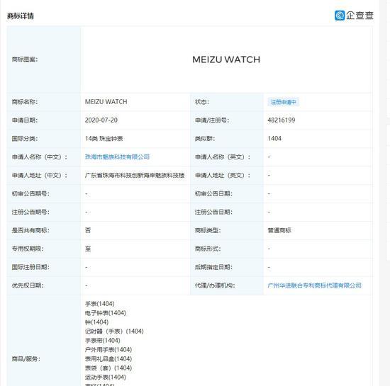 魅族进军智能手表领域:注册MEIZU Watch、Flyme For Watch商标