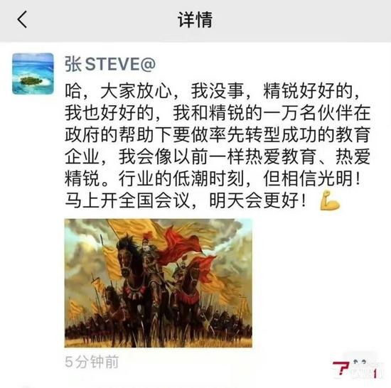 网传精锐教育董事长张熙朋友圈截图