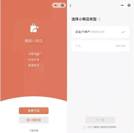 微信小商店 图源网络