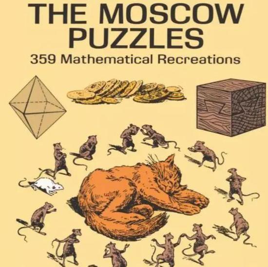 苏联为培养小孩对数学的兴趣而发行的智力游戏书,该书目前在美国还很流行。