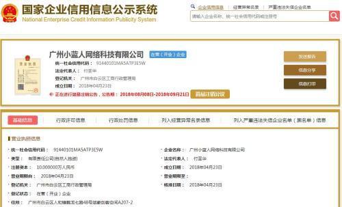 睡睡App开发商8月8日申请简易注销 网页截图