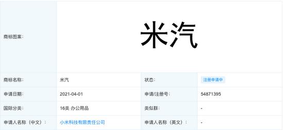 """▲小米申请""""米汽""""商标"""
